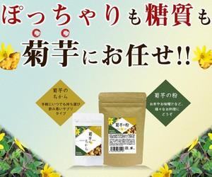 菊芋の力 菊芋の粉